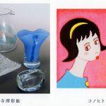 寺澤彰広+コノヒト展